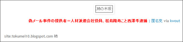 http://tokumei10.blogspot.com/2014/05/blog-post_5279.html