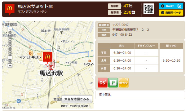 http://www.mcdonalds.co.jp/shop/map/map.php?strcode=12535