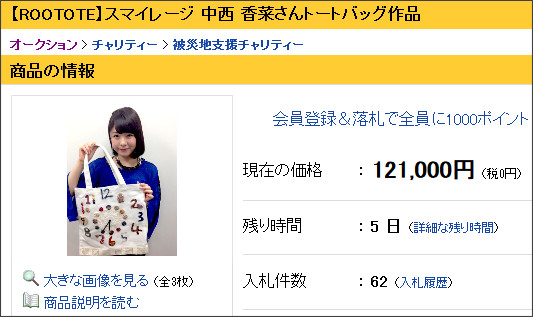 http://page3.auctions.yahoo.co.jp/jp/auction/c451672389?u=rootote_charity