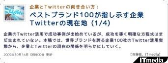 http://plusd.itmedia.co.jp/enterprise/articles/0910/16/news003.html