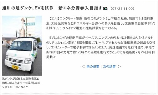 http://www.hokkaido-np.co.jp/news/economic/390024.html