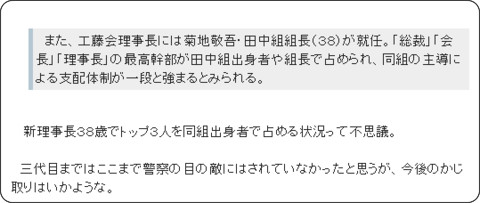 http://fukuokanokaze.blogspot.jp/2011/07/blog-post_3323.html
