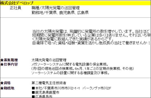 http://boeikohosha.com/classify/files/dvlp-140130-02.html