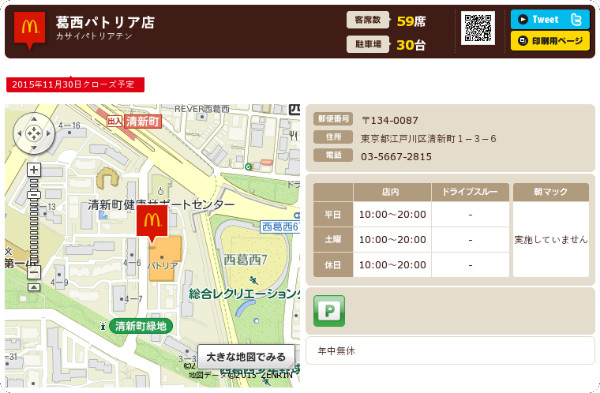 http://www.mcdonalds.co.jp/shop/map/map.php?strcode=13676