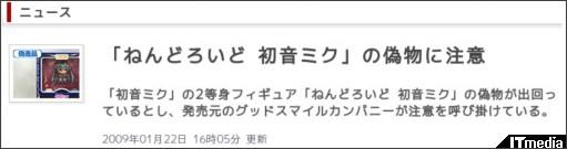 http://www.itmedia.co.jp/news/articles/0901/22/news082.html