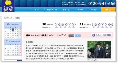 http://www.ch-ginga.jp/epg/?series_code=5381