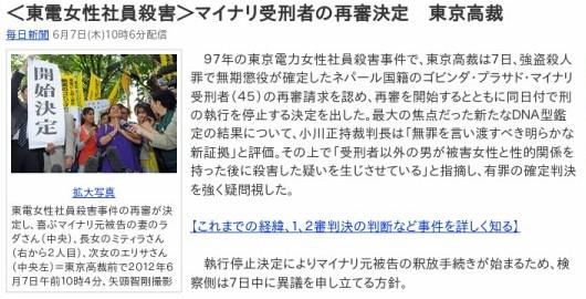 http://headlines.yahoo.co.jp/hl?a=20120607-00000011-mai-soci