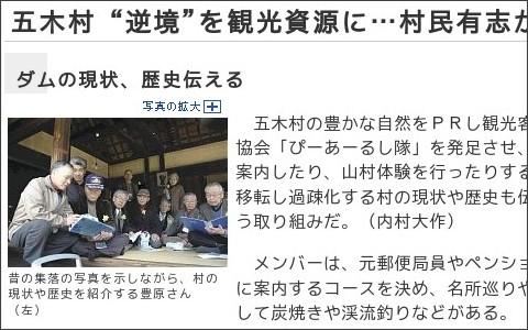 http://www.yomiuri.co.jp/e-japan/kumamoto/news/20090313-OYT8T00119.htm