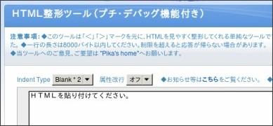http://u670.com/pikamap/htmlseikei.php