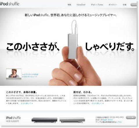 http://www.apple.com/jp/ipodshuffle/