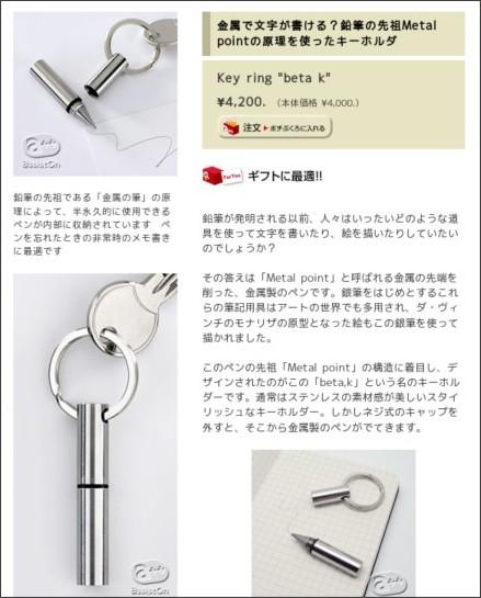 http://www.assiston.co.jp/?item=1170