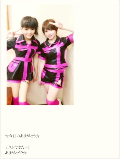http://ameblo.jp/smileage-submember/entry-11557521594.html
