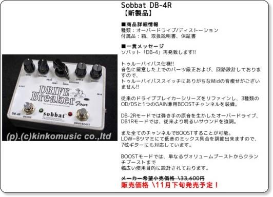 http://www.kinkomusic.com/list_open.php?category=electric&type=effector&target=Sobbat