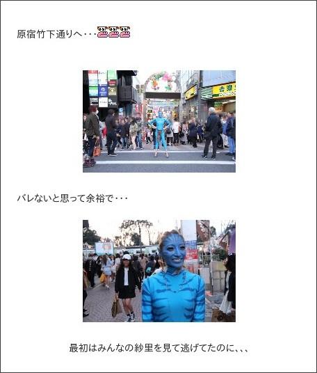 http://ameblo.jp/sarisarisari888/entry-12142471653.html