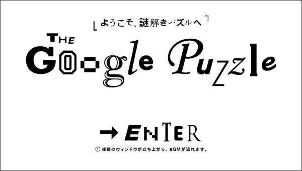 http://www.thegooglepuzzle.com/