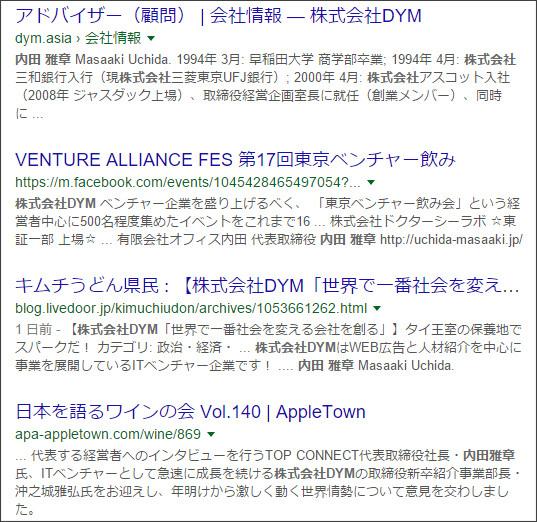 https://www.google.co.jp/#q=%E5%86%85%E7%94%B0%E9%9B%85%E7%AB%A0+%E6%A0%AA%E5%BC%8F%E4%BC%9A%E7%A4%BEDYM