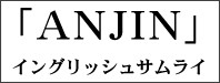 http://www.umegei.com/s2010/anjin.html