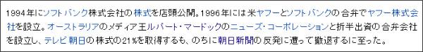 http://ja.wikipedia.org/wiki/%E5%AD%AB%E6%AD%A3%E7%BE%A9