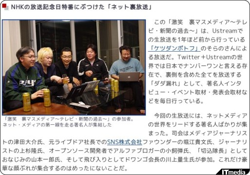 http://www.itmedia.co.jp/news/articles/1003/23/news045.html