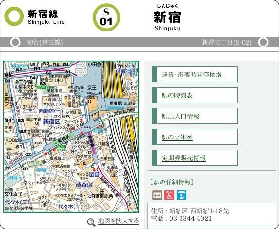 http://www.kotsu.metro.tokyo.jp/subway/stations/shinjuku/s01.html