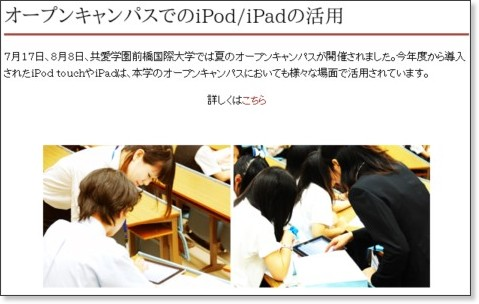 http://www.kyoai.ac.jp/?p=2336