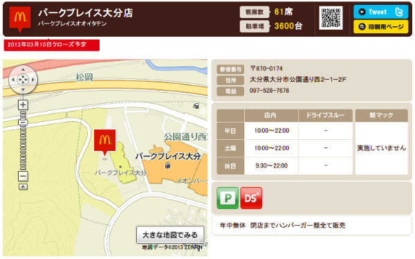 http://www.mcdonalds.co.jp/shop/map/map.php?strcode=44516