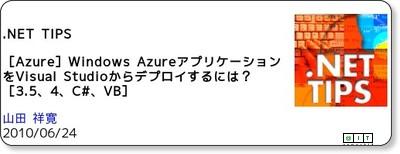 http://www.atmarkit.co.jp/fdotnet/dotnettips/1025azurepub1/azurepub1.html