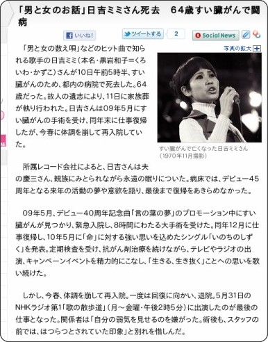 http://hochi.yomiuri.co.jp/entertainment/news/20110812-OHT1T00030.htm