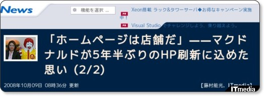 http://plusd.itmedia.co.jp/enterprise/articles/0810/09/news003_2.html
