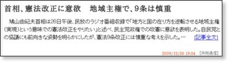 http://www.47news.jp/news/2009/12/post_20091226163403.html
