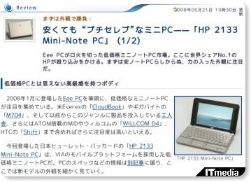 http://plusd.itmedia.co.jp/pcuser/articles/0805/21/news025.html