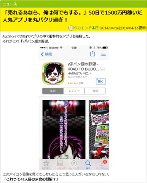 http://appgaku.com/iphone-news/2014/04/20140416012998.html
