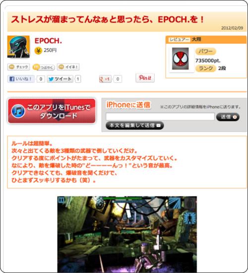 http://powerapp.jp/review/295