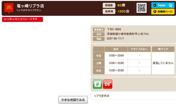 http://webcache.googleusercontent.com/search?q=cache:FitYrNqT65oJ:www.mcdonalds.co.jp/shop/map/map.php%3Fstrcode%3D08553+&cd=8&hl=ja&ct=clnk&gl=jp&client=firefox-a