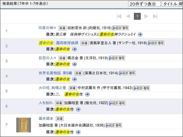 http://kindai.ndl.go.jp/search/searchResult?SID=kindai&searchWord=%E9%81%8B%E5%91%BD%E3%81%AE%E5%A5%B3