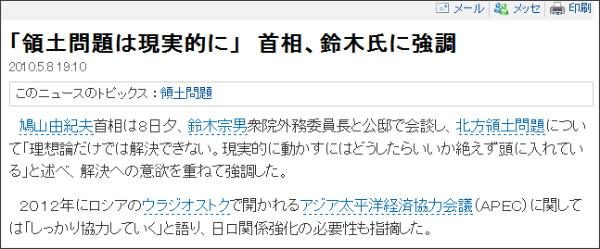 http://sankei.jp.msn.com/politics/policy/100508/plc1005081911014-n1.htm
