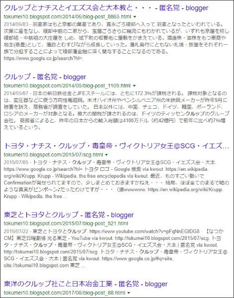 https://www.google.co.jp/search?ei=-B9VWpnpHZSwjQOYsqHoBQ&q=site%3A%2F%2Ftokumei10.blogspot.com+%E3%82%AF%E3%83%AB%E3%83%83%E3%83%97&oq=site%3A%2F%2Ftokumei10.blogspot.com+%E3%82%AF%E3%83%AB%E3%83%83%E3%83%97&gs_l=psy-ab.3...0.0.1.158.0.0.0.0.0.0.0.0..0.0....0...1c..64.psy-ab..0.0.0....0.EYibwO6z9V0