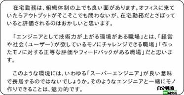 http://el.jibun.atmarkit.co.jp/hus/2013/05/it-1598.html