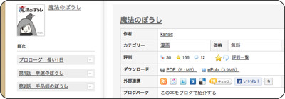 http://p.booklog.jp/book/2892