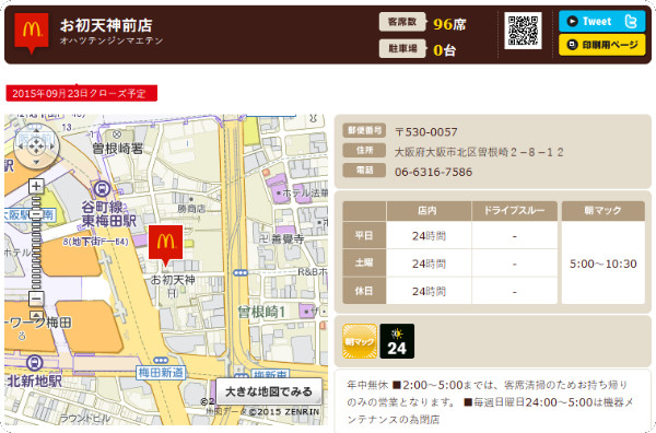 http://www.mcdonalds.co.jp/shop/map/map.php?strcode=27623