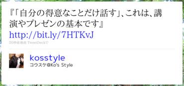 http://twitter.com/kosstyle/status/5996471750