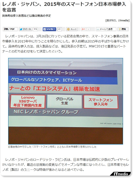 http://www.itmedia.co.jp/pcuser/articles/1503/26/news102.html