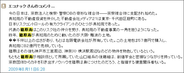 http://webcache.googleusercontent.com/search?q=cache:TVTeAfr2dEsJ:tokumei10.blogspot.com/2008/03/blog-post_08.html+%E7%AF%A0%E5%8E%9F%E5%AF%BF%E3%80%80%E6%A9%98%E7%94%B0%E5%B9%B8%E4%BF%8A&cd=1&hl=ja&ct=clnk&gl=jp&source=www.google.co.jp