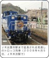http://www.yomiuri.co.jp/e-japan/shimane/news/20090304-OYT8T00965.htm