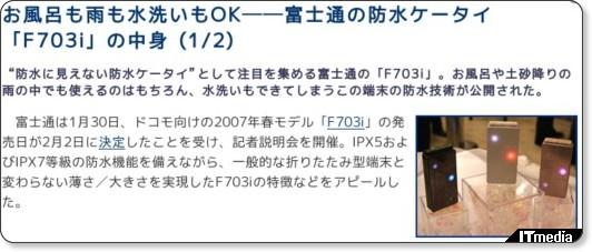 http://plusd.itmedia.co.jp/mobile/articles/0701/30/news113.html