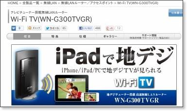 http://www.iodata.jp/product/network/wnlan/wn-g300tvgr/