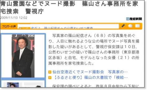 http://www.iza.ne.jp/news/newsarticle/event/crime/322679/