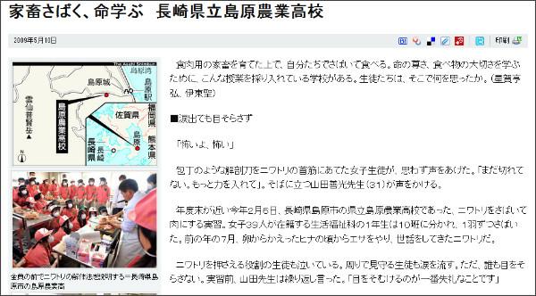 http://www.asahi.com/edu/tokuho/TKY200905110194.html