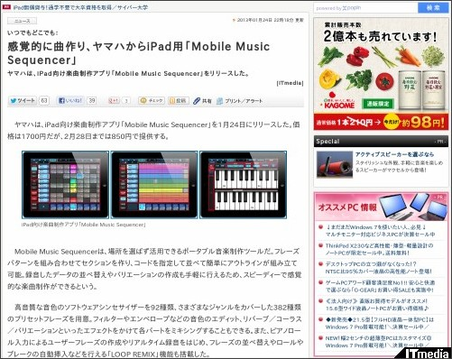 http://www.itmedia.co.jp/lifestyle/articles/1301/24/news147.html