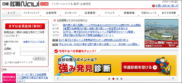https://job.nikkei.co.jp/2016/top/